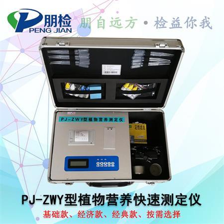 PJ-ZWY植物营养快速测定仪